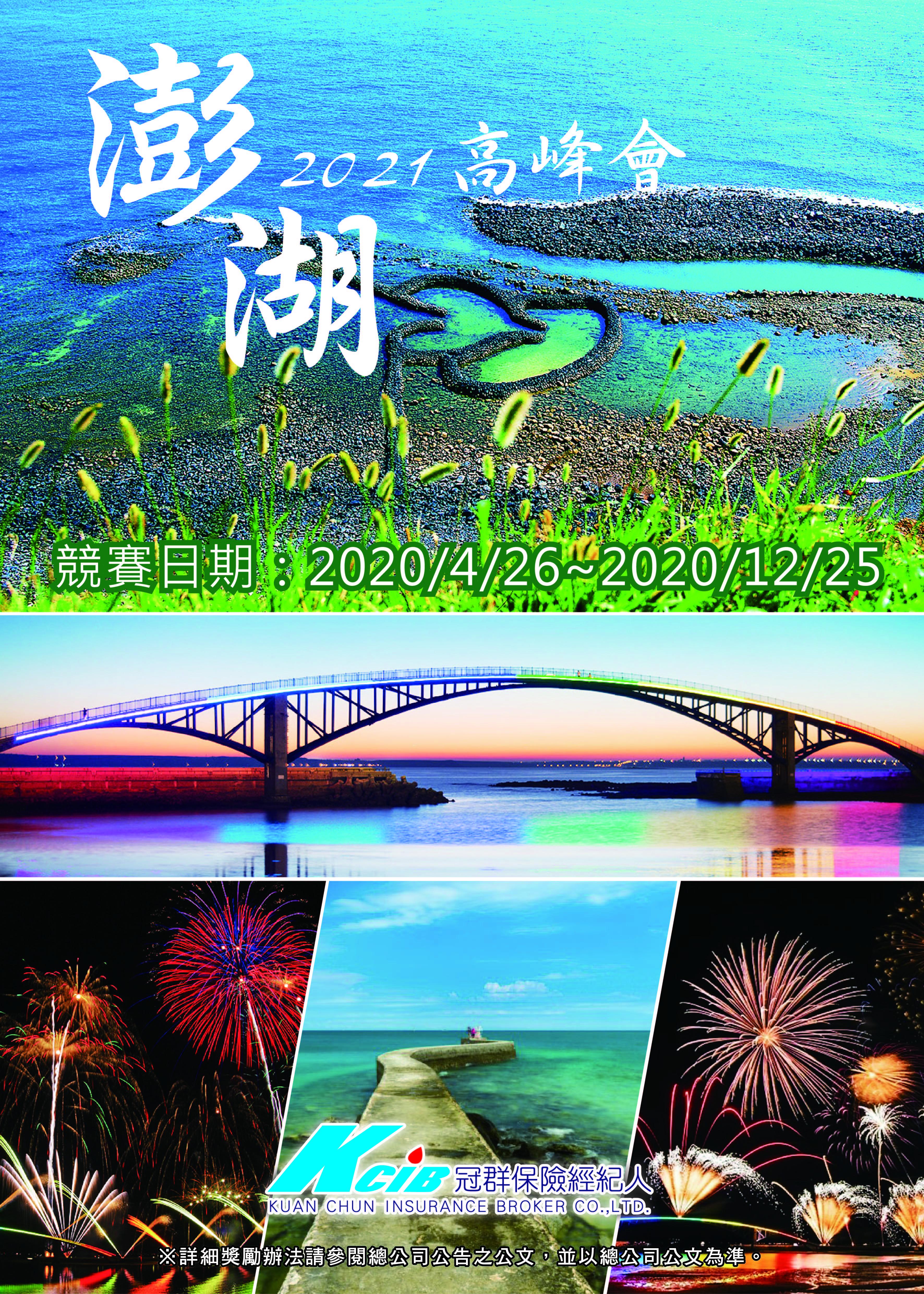2021澎湖高峰會