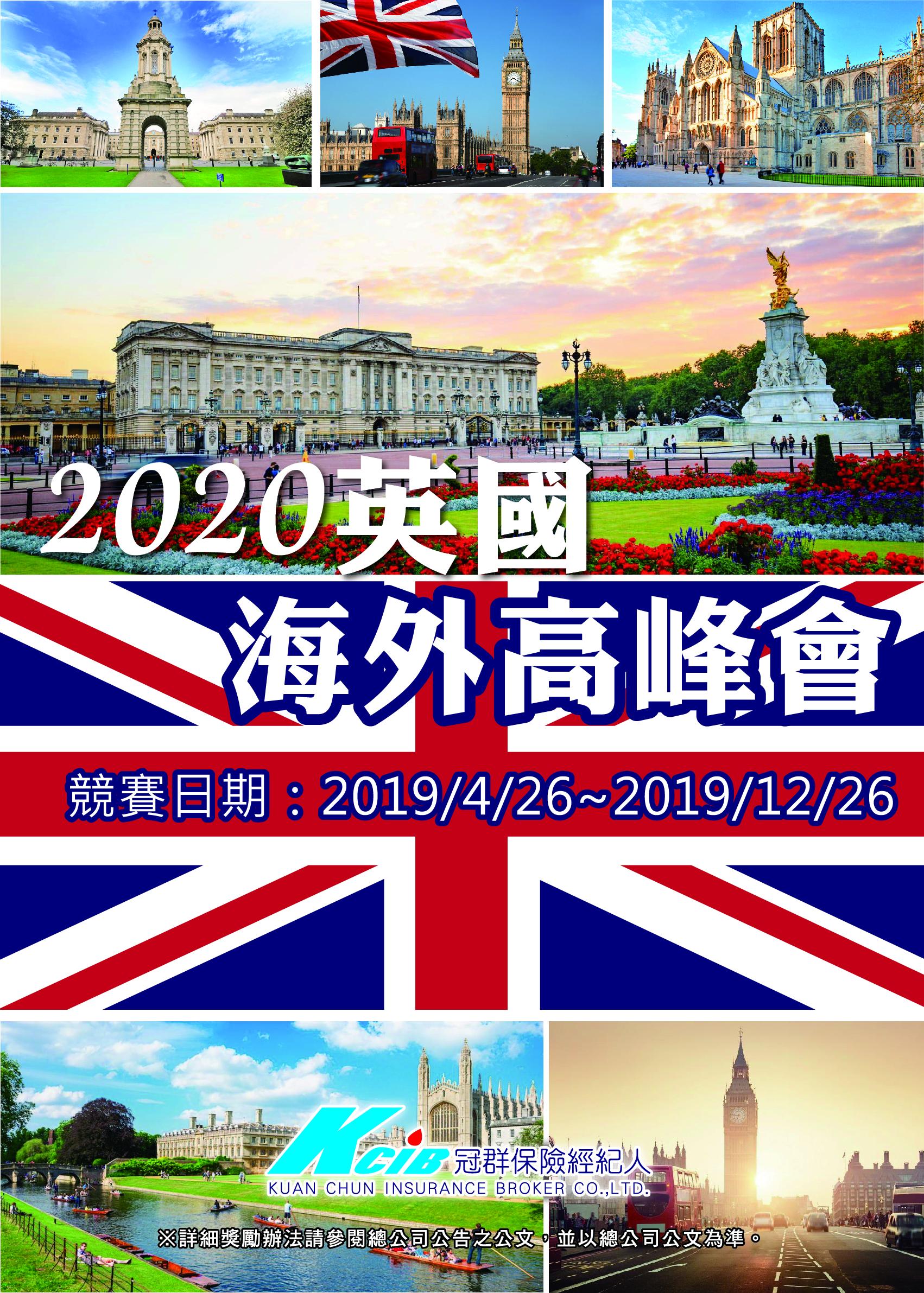 2020英國海外高峰會
