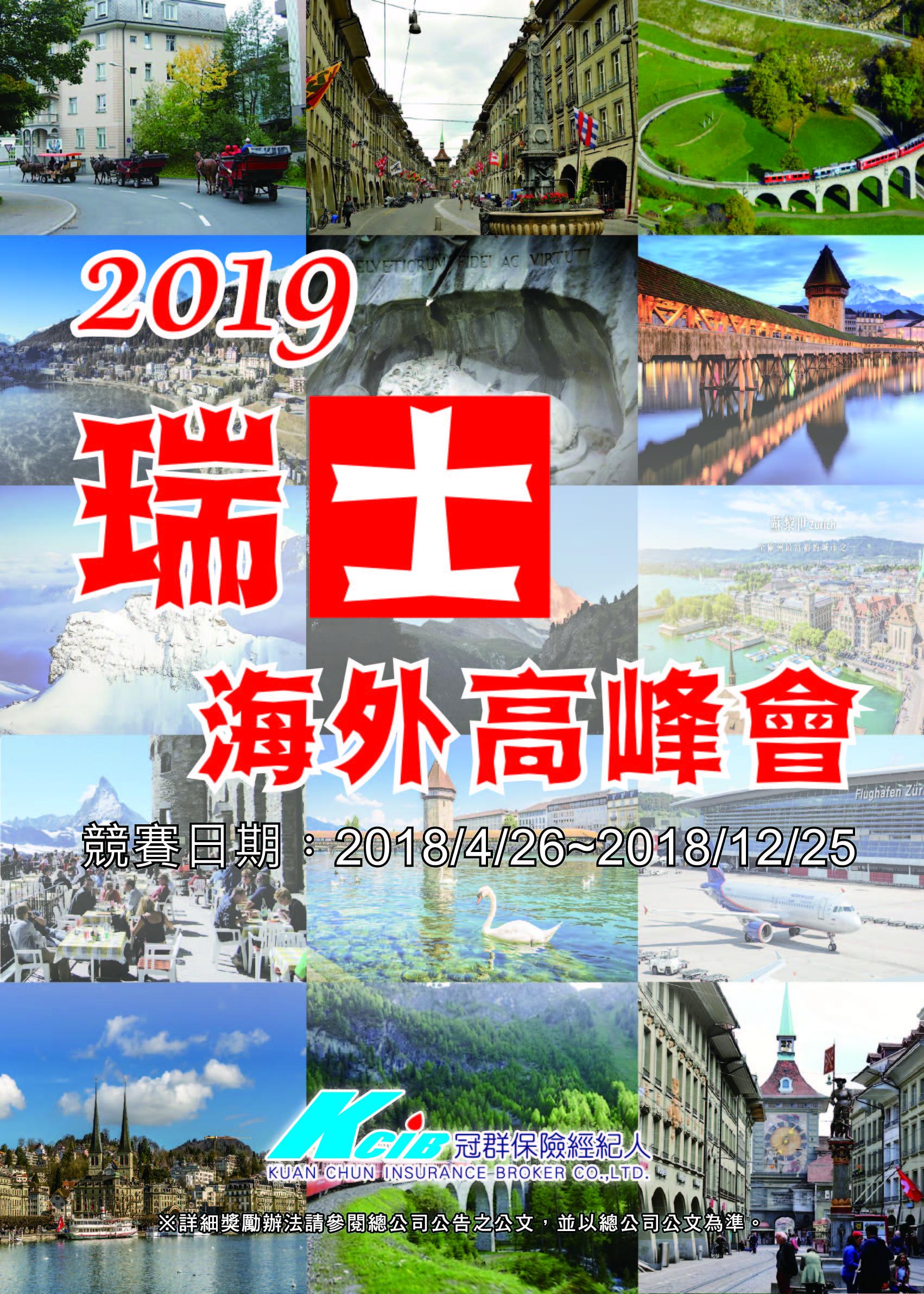 2019瑞士海外高峰會