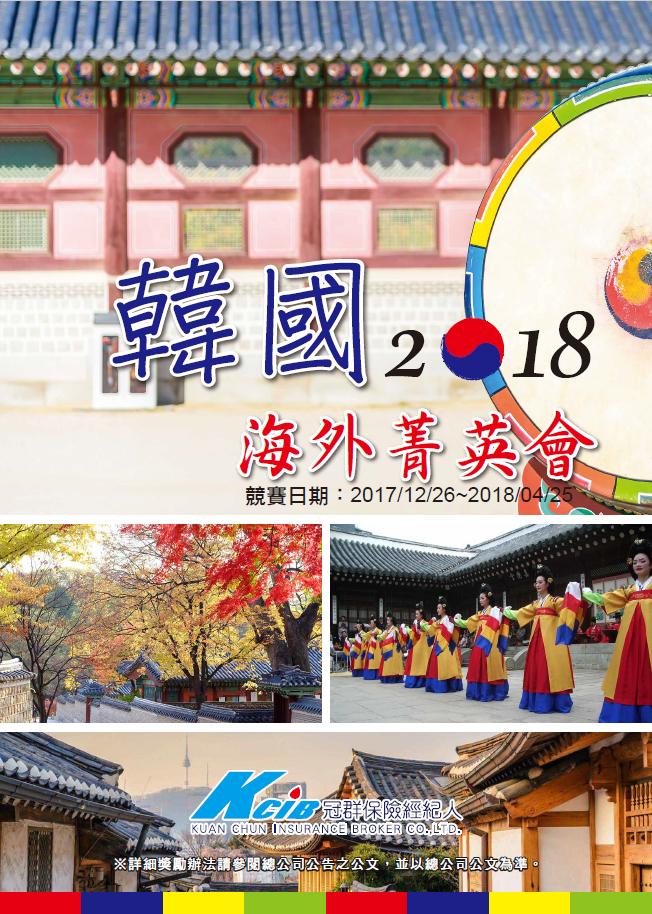 2018韓國海外菁英會